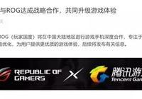"""""""玩家國度""""的下一代遊戲手機要和騰訊合作,這意味著什麼?"""