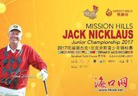 第十屆觀瀾湖傑克·尼克勞斯青少年錦標賽6月2日海口開杆