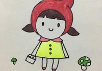 簡筆畫——小紅帽的畫法