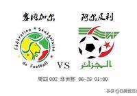 競彩二串一推薦:非洲杯 塞內加爾 VS 阿爾及利亞+巴西 VS 巴拉圭