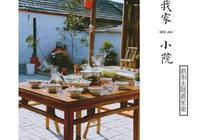 長豐縣首個以戲劇為主題的鄉村旅遊農家樂-我家小院