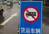 貨車司機開貨車經常不小心誤闖貨車限行區嗎?