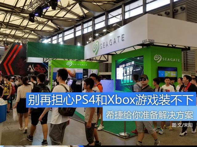 有了這幾樣 你再玩PS4 XBOX就隨便裝遊戲吧
