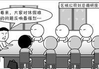 漫畫丨我都出臺措施了,你還敢說問題沒解決,找事是吧!