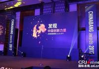 OKCoin幣行榮獲2017金融科技產品最具影響力獎