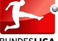 足球分析前瞻預測:沃爾夫斯堡VS不倫瑞克