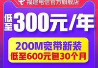 電信又開大招——30個月200M寬帶低至658元,你家套餐更新了嗎?
