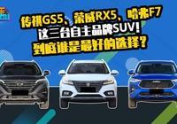 傳祺GS5、榮威RX5、哈弗F7這三臺自主品牌SUV!誰是最好的選擇?