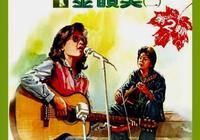 1978—1985年,流行音樂的復興和開拓——中國流行音樂40年回顧之一