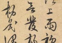 王陽明談書法,這幅書法值1200多萬!