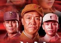 最好看的六部抗戰類電視劇,你都看過嗎?