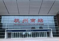 廣告牌都掛上了,杭州南站準備好了嗎?小編帶你實地探營