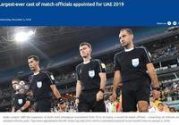 卡牌大師入選!亞足聯公佈亞洲盃裁判名單 中國籍裁判5人在列
