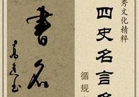 獨家|高進無紙化書法:二十四史之《漢書》名言名句