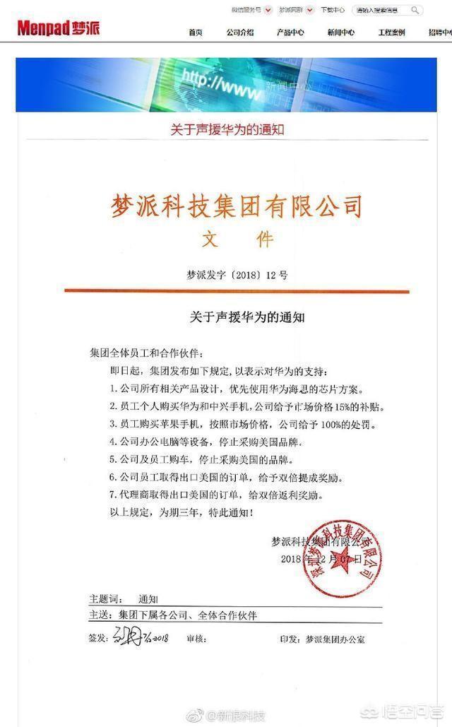 深圳廠商發通知聲援華為,將處罰買蘋果手機員工的行為值得鼓勵嗎?