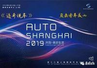 還在發愁買哪款SUV? 2019上海車展上這幾款SUV值得擁有