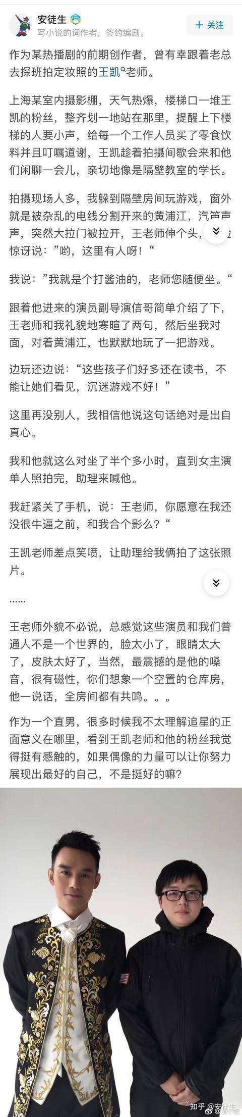 王凱|見過演員王凱真人是怎樣的感覺?
