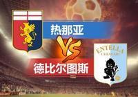 意大利杯足球分析預測:熱那亞 VS 德比爾圖斯
