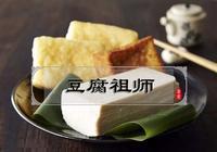 豆腐到底是誰發明的?樂毅、劉安還是關羽?其實這些說法都不可靠
