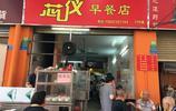 廣東東莞:莞城老字號早餐店沒有多少家,這家還有糯米飯吃
