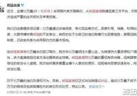 """熊貓直播起訴主播""""劉殺雞"""" 跳槽違約被索賠3000萬"""