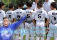 """申梵俱樂部:2030年給老帥范志毅20個""""范志毅"""""""