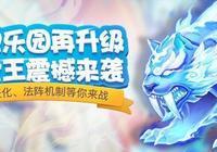 《夢幻西遊》手遊全新BOSS白虎王霸氣登場!