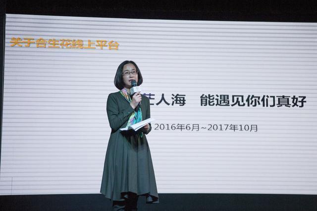 """""""遇見你 看到愛"""",合生花2017年度文化獻禮記"""