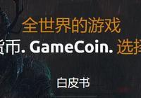 GAMECOIN:促成遊戲行業與加密數字貨幣行業的一體化