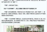 中國為何製造不出照相機??