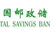 郵政銀行推出保險,每年存1萬連續存5年,第6年取出本金5萬利息6200元,靠譜嗎?