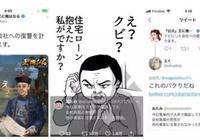 又見國人抄襲日本漫畫!一個字都不改,這抄襲太認真了