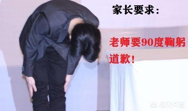 老師上課打了不聽話的學生手板,家長到學校要求老師90度鞠躬道歉,合理嗎?