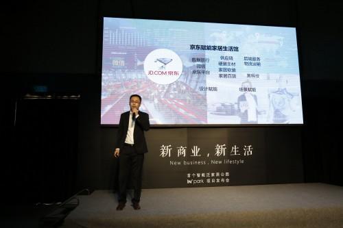 新商業大變局,少海匯聯合京東網易打造首個智能泛家居公園