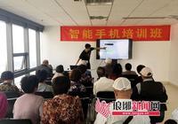臨沂市圖書館開課 手把手教老人玩轉智能手機