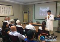 海南拜博口腔醫院舉辦種植牙科普知識公益講座
