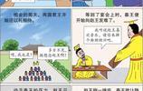 江郎漫畫歷史38——藺相如智鬥秦王