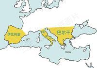 三大半島、三次推動,歐洲發展史上的三個重要節點