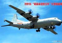 中國高新6反潛機曝出新圖!這一優勢上,已壓倒美國最新同類戰機