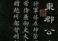 柳公權的書法特色是什麼?