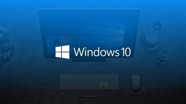 微軟發佈修復補丁:Windows 10遊戲性能恢復正常