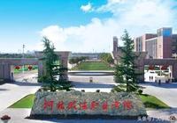 河北政法職業學院