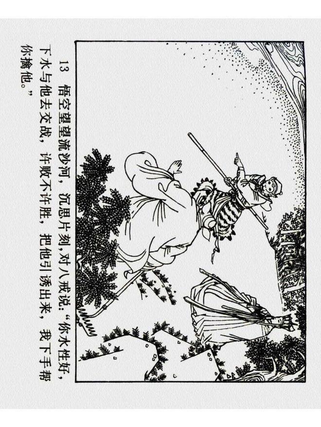 經典連環畫【西遊記】之十一《流沙河》【橫屏】河北美術出版社
