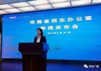 河南省2017年高考分數線出爐 理科分數線大幅下降