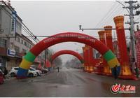 定陶河海村鎮銀行開業