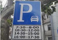"""邯鄲""""藍色泊位""""不瞭解是要被貼罰單的!"""
