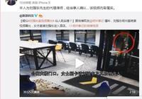 劉強東明州案公寓視頻曝光,女方主動邀請,律師:屬實