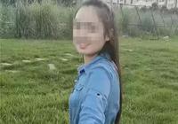 20歲女大學生失聯6天后死亡,家屬曾接奇怪催債電話