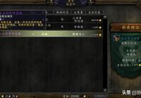 魔獸世界:那些黑市箱子裡開出的坐騎,玩家轉服只為秒它