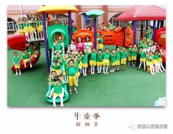 你見過這麼美,這麼有創意的幼兒園畢業照嗎?為幼兒園老師點贊~